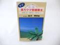 「漢方クマ笹健康法」病気しない・薬剤士 金沢輝栄先生著書