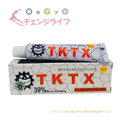 TKTX 39% 麻酔クリーム 25分ファスト・ナンブ 10g×5本