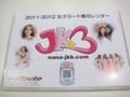 ★2011年JKBカレンダー★