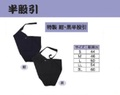 特製 半股引 紺・黒 3L 1,700円 (税抜)