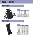 特製 町紺 股引 肥満 (3L) 3,200円 (税抜)