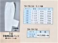742 子供白長パンツ 3号・4号・5号・7号 2,200円 (税抜)