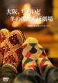 【湯たんぽ劇場DVD】