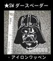 値下げ!!★スターウォーズ/ダースベーダー★刺繍アイロンワッペン!!