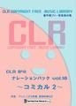CLR041-NB10 コミカル 2 【著作権フリー音楽/BGM】