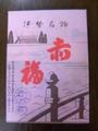 赤福(12個入)