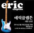 ERIC CLAPTON / LIVE IN SEOUL,KOREA 2-20-2011