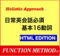 日常英会話必須基本16動詞 HTML版 音声CD付き郵送販売