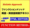 ファンクションメソッド英語・英会話独習テキストHTML版「Giga File便」ファイル転送販売