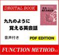 電子書籍「九九のように覚える英会話」PDF版 音声付き 「Giga File便」ファイル転送販売
