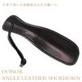 革巻き高級靴べら DONOK ANGLE LEATHER SHOEHORN ダークブラウン