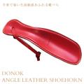 革巻き高級靴べら DONOK ANGLE LEATHER SHOEHORN レッド