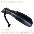 革巻き高級靴べら DONOK ANGLE LEATHER SHOEHORN ブラック