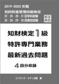 知財検定1級 特許専門業務 最新過去問題 4回分収録 【2019年7月20日発売】