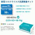新型コロナウィルス抗体検査キット (20回分)お得な10%OFF!