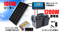 大容量ソーラー発電蓄電池