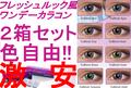 ワンデーカラコンTruBlends【2箱組】色組合せ自由!!