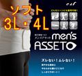 【m-003】腹圧を高めて骨盤を補正するベルト【メンズアセットソフト3L・4L】