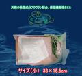 【i-001】保湿美容タオル「セノーテ 泉」小(33×15.5cm)
