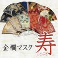 【ko-001】金襴マスク「寿」