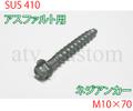 10本セット アスファルト用 ネジアンカー ボルトブロック 駐車場 コーン スロープ 固定 ビスM10×70