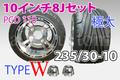ATVトライクジャイロ アルミホイール タイヤ 8J 10インチ/W