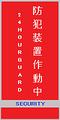駄菓文堂:防犯バナー(電子素材)