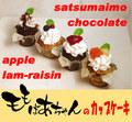 人気の4種類全部揃ってモモばあちゃんのカップケーキ《16個入》【送料無料】
