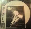 ■静カニ潜ム日々/DEMO (CD-R)