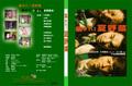 動物電気DVD 集まれ!夏野菜