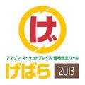 げばら2013 M 利用料〔六ヶ月〕