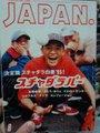 ROCKIN'ON JAPAN 1995年8月号 ※表紙・スチャダラパー