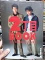 2丁目BOOK/吉本興業・編