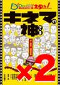 ★『キネマの神さま』    公演DVD×2個