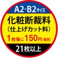 化粧断裁料(A2・B2サイズ)21枚以上