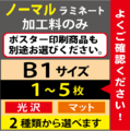 【B1サイズ】ノーマルラミネート 1~5枚