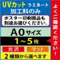 【A0サイズ】UVカットラミネート 1~5枚