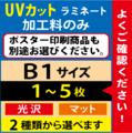 【B1サイズ】UVカットラミネート 1~5枚