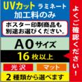 【A0サイズ】UVカットラミネート 16枚以上