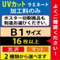 【B1サイズ】UVカットラミネート 16枚以上