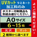 【A0サイズ】UVカットラミネート 6~15枚