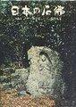 日本の石佛