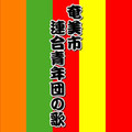 奄美市連合青年団の歌