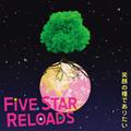 ■FIVE STAR RELOADS「笑顔の種でありたい」