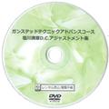 塩川満章D.C.アジャストメント集 DVD