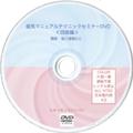 磁気マニュアルテクニックセミナー(四肢編) DVD