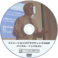 ストレートカイロプラクティック2008 ジョセフ・ストラウスD.C.講演 DVD
