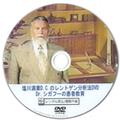塩川満章D.C.のレントゲン分析法 DVD