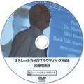 ストレートカイロプラクティック2008 カイロプラクティック33の原理原則 DVD