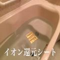 ■お風呂用・イオン還元シート303